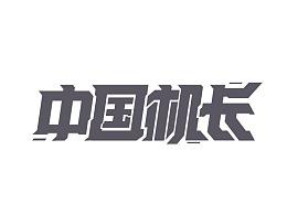 鼠年字体集(一)