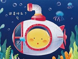 Milo的潜水日记【绘本】