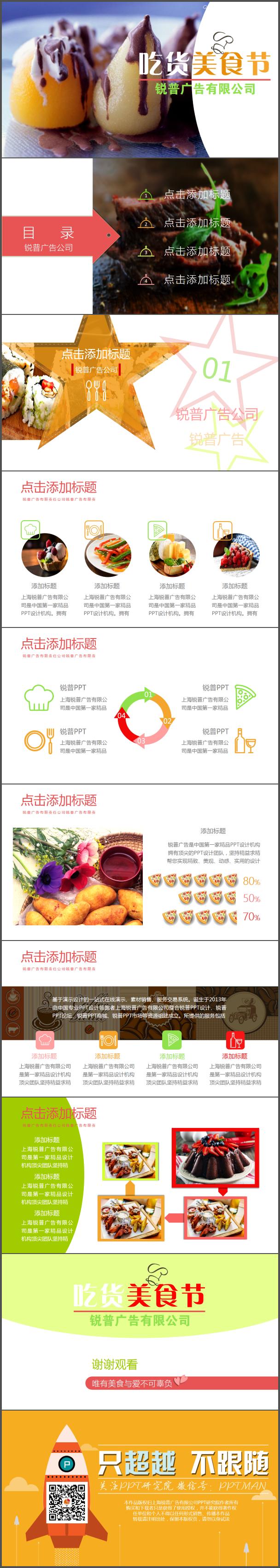 吃货美食节(美食宣传)ppt模板|ppt/演示|平面|腹肌子