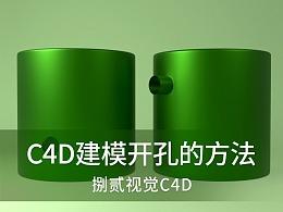 C4D建模开孔的方法