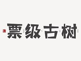 """""""票级古树""""等字体设计/LOGO设计/字体设计/创意字体/"""