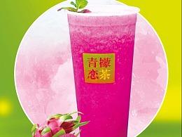 青檬恋茶活动海报