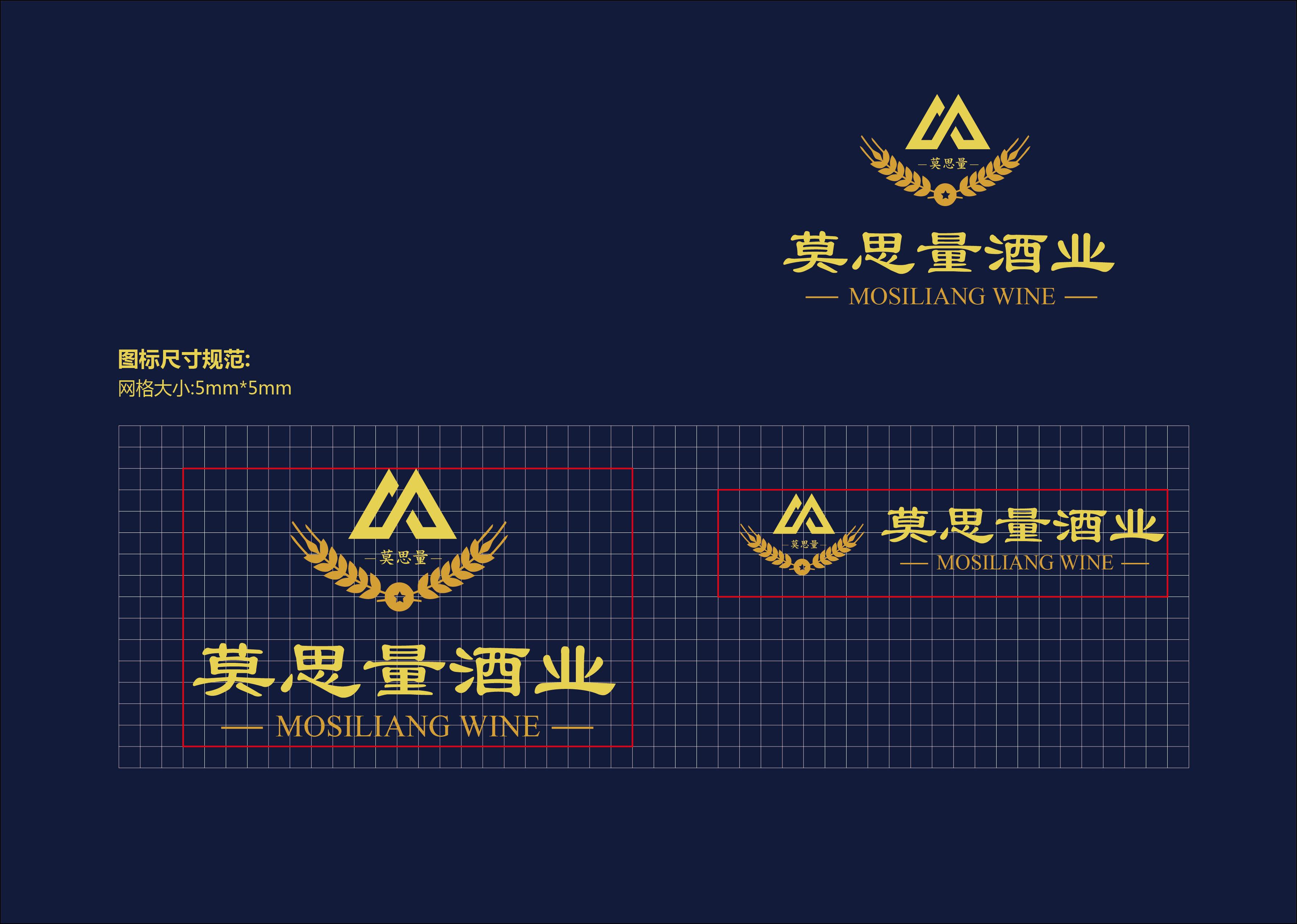 莫思量-成都市蒲江县莫思量酒logo