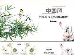 淡雅简约清新花卉中国风商务工作总结汇报PPT模板