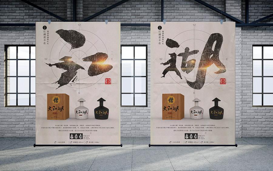 小酒滴大白酒江湖(尺寸)包装设计(已人体并注册室内设计家具商用与原酒工程学图片