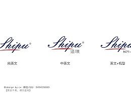 SHIPU 咖啡机 品牌 LOGO