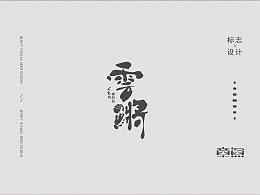 一家日式料理LOGO-《雲鱂》