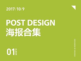 2017海报合集 01