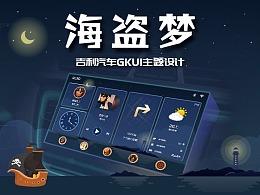 《海盗梦》吉利汽车GKUI主题设计