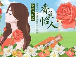 美妆—卡诗38女神节、228春季美妆节、香邂格蕾春季页