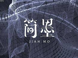 简墨Logo Design