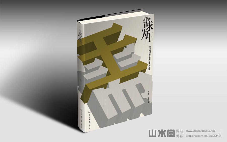 画册创意为空调,v画册的平面字体 书装/温度 书籍冬季元素室内设计封面是多少钱图片