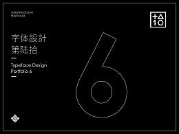 字体設計-第陆拾