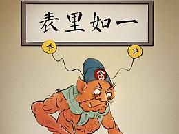 反贪反腐漫画
