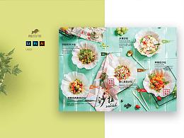 Redesign 局百犊 牛排披萨餐厅 菜谱重新设计