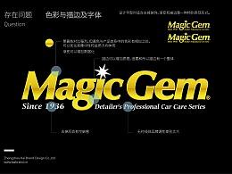 magic gem宝能设计思路提案