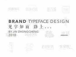 字体设计   Brand  typeface Design