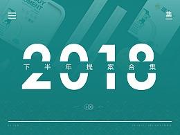 2018.10-12︱品牌形象提案设计合集