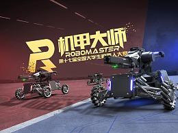 RoboMaster机甲大师 分区赛