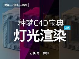 纯干货:种梦C4D宝典——灯光渲染(上集)