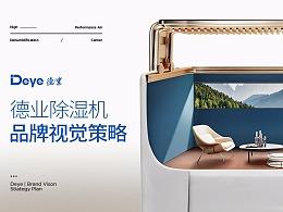 汤臣杰逊【德业-除湿机品牌策略视觉策略分享】