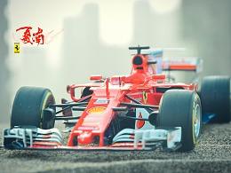 田宫 1:20法拉利车队 Ferrari SF70H F1方程式赛车