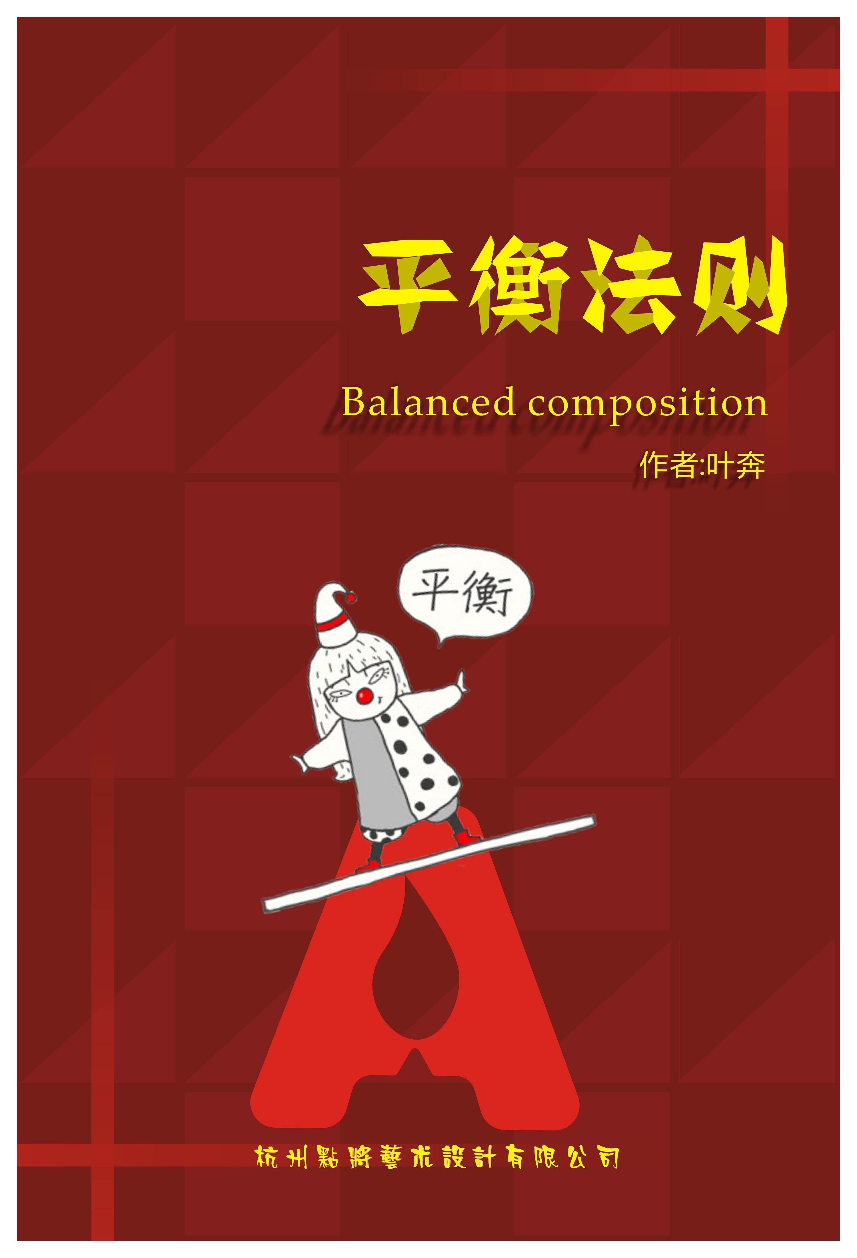 书本杂志封面创意设计 平衡法则