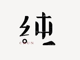 字体/字形练习