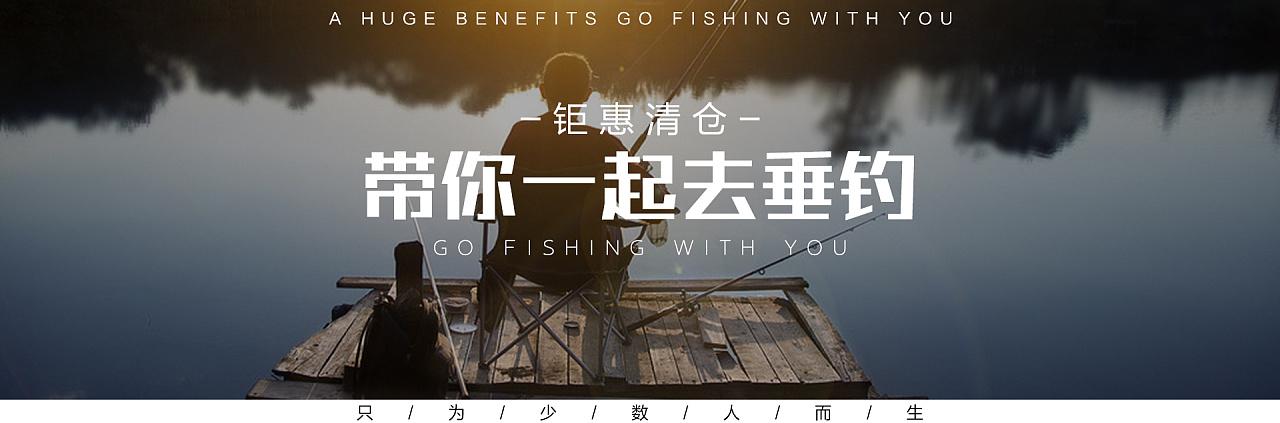 渔具海报 带你一起去垂钓