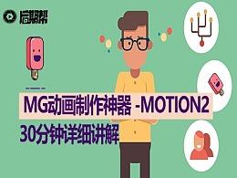 MG动画制作神器motion2详细使用教程