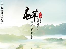 本草中国第二季 首批视觉