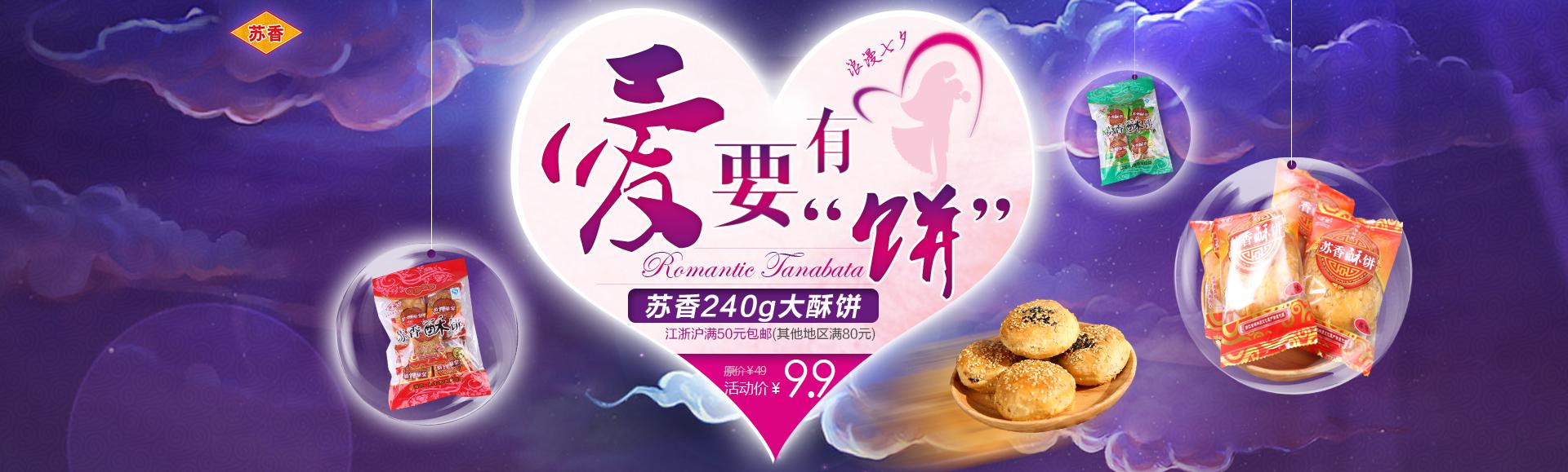 苏香米折网banner(食品类)