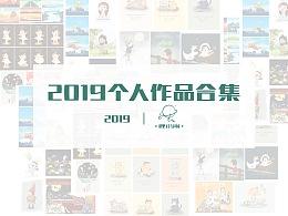 2019插画作品合集