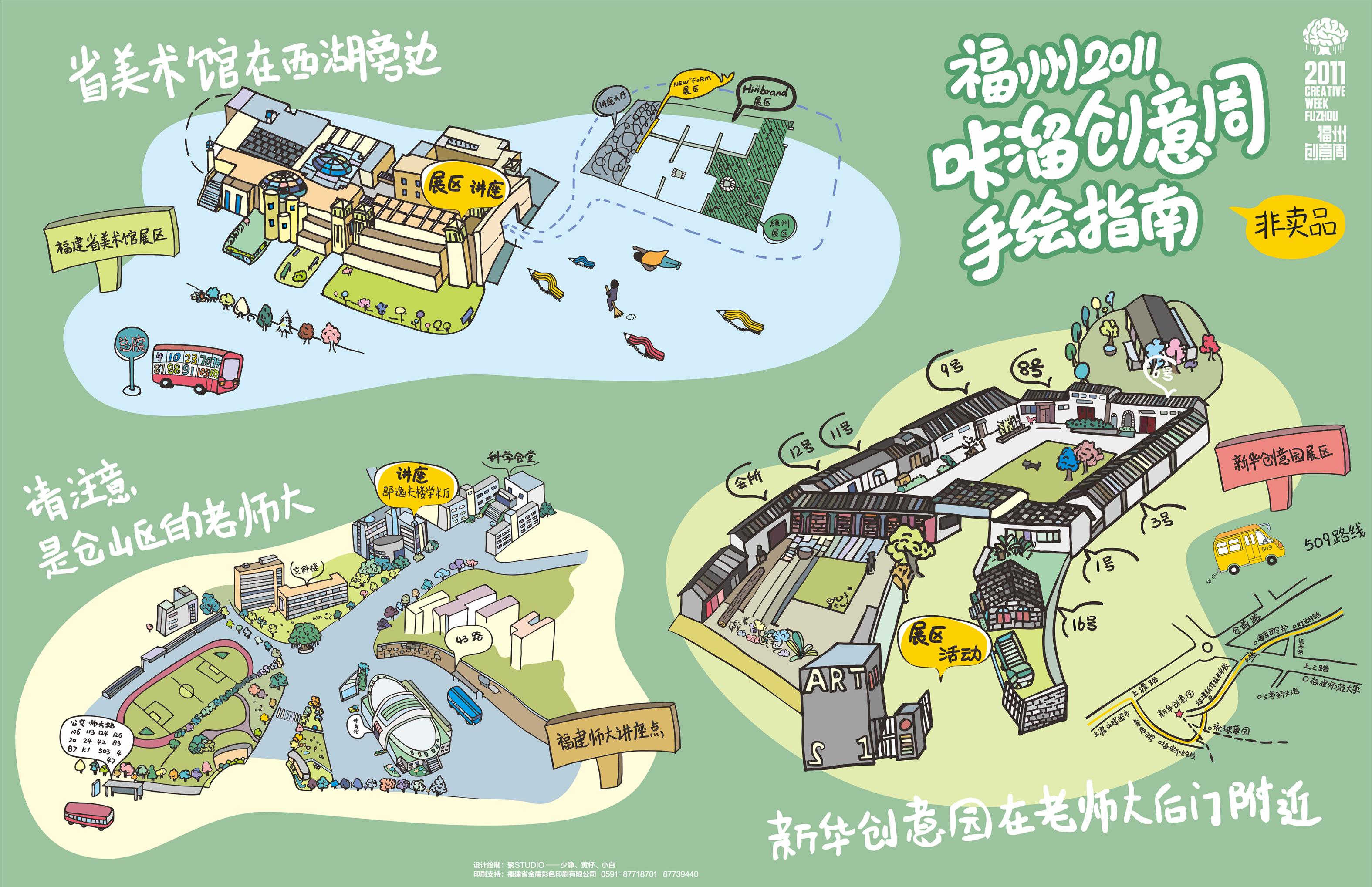 2011福州创意周手绘地图|插画|涂鸦/潮流|joyida