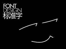 标准字设计Standard font design