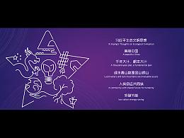 【Anitime 作品】生态文明贵阳国际论坛2018-MG动画