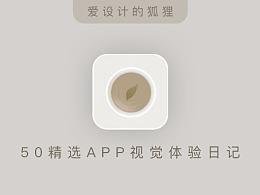06/50 APP视觉体验日记:食茶