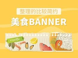 简约美食banner
