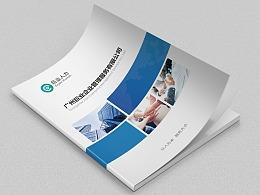 画册设计-广州巨业人力资源画册