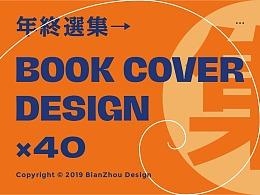 书籍封面设计小结