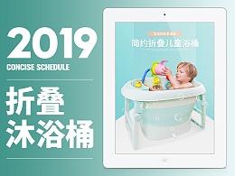 简约折叠儿童浴桶/宝宝泡澡桶详情页—海报合成设计