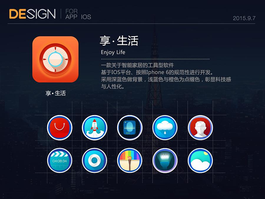 ios享 生活 智能家居app 界面包装图片