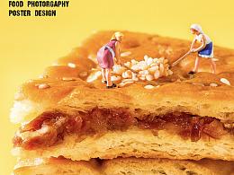 一个大饼的不同风格拍摄|美食摄影