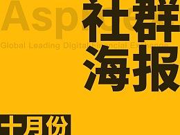 【工作】10月份社群海报总结
