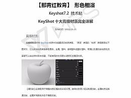 KeyShot十大高级材质完全详解