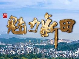 《魅力新田》宣传片的片名、篇章字体设计©白鸽手创