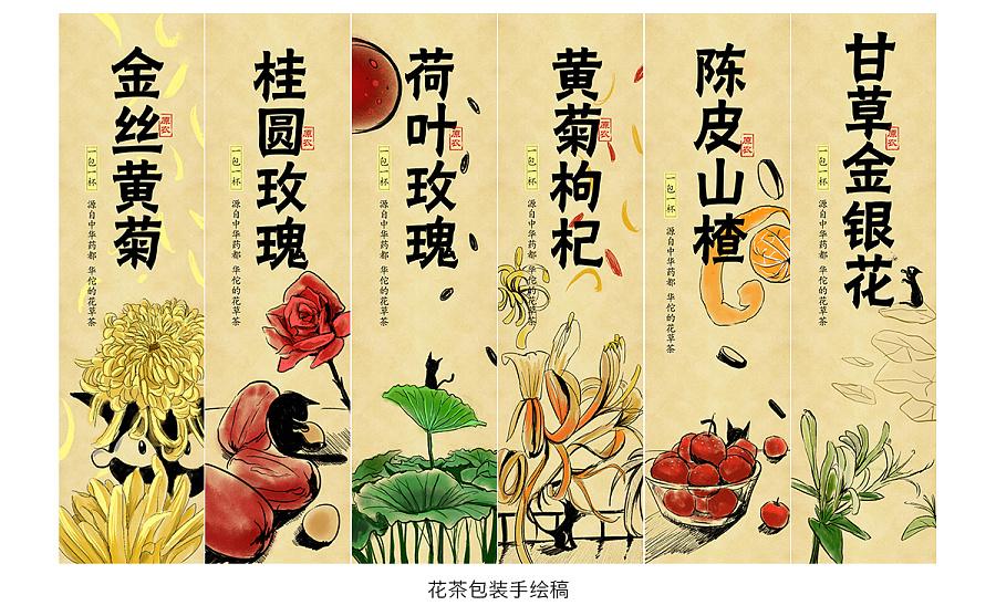 原农山庄#花茶包装/商业插画手绘/品牌设计