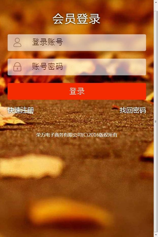 mmm91联盟手机版页面设计及前端开发 移动端