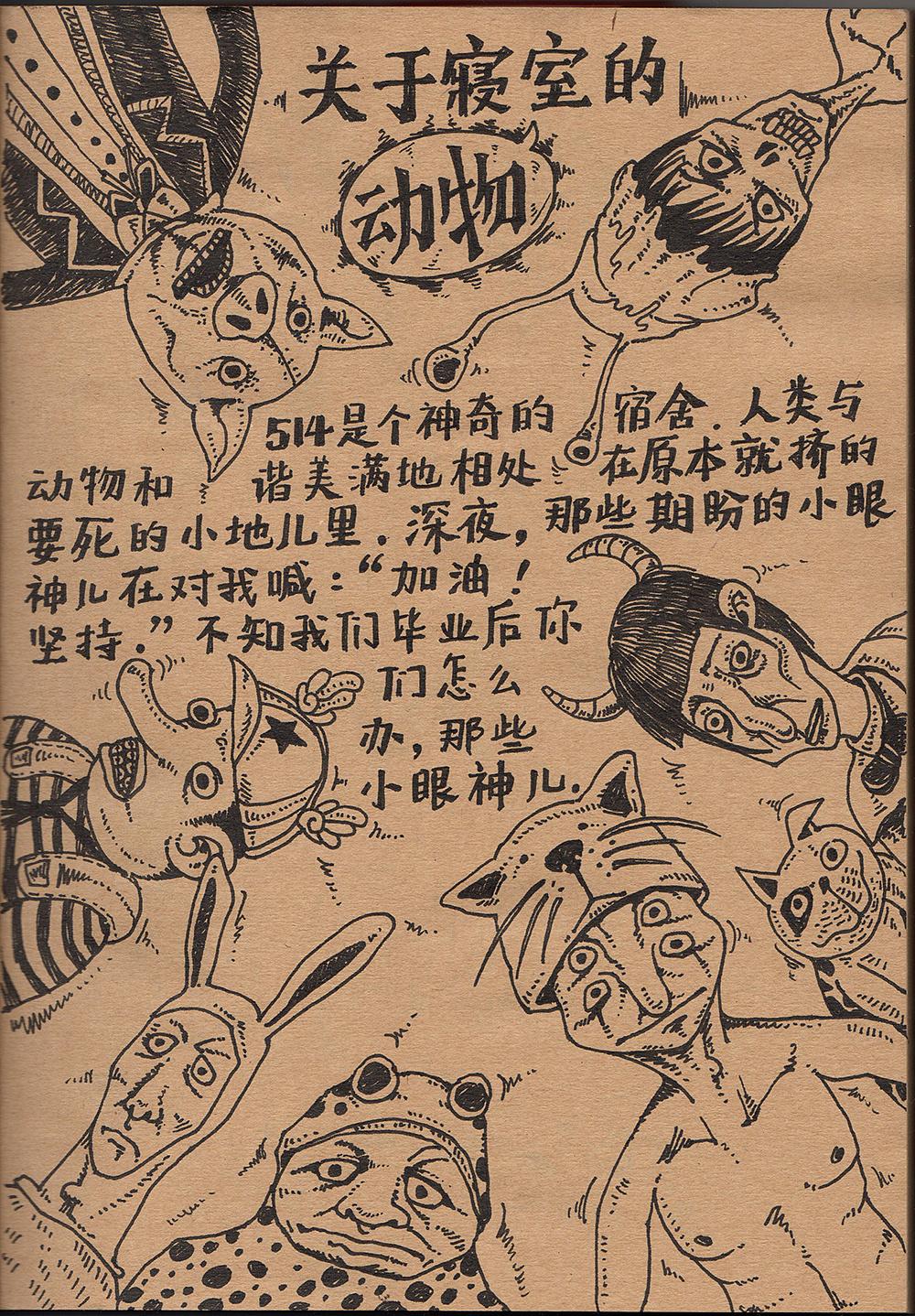 牛皮纸手绘插画酷