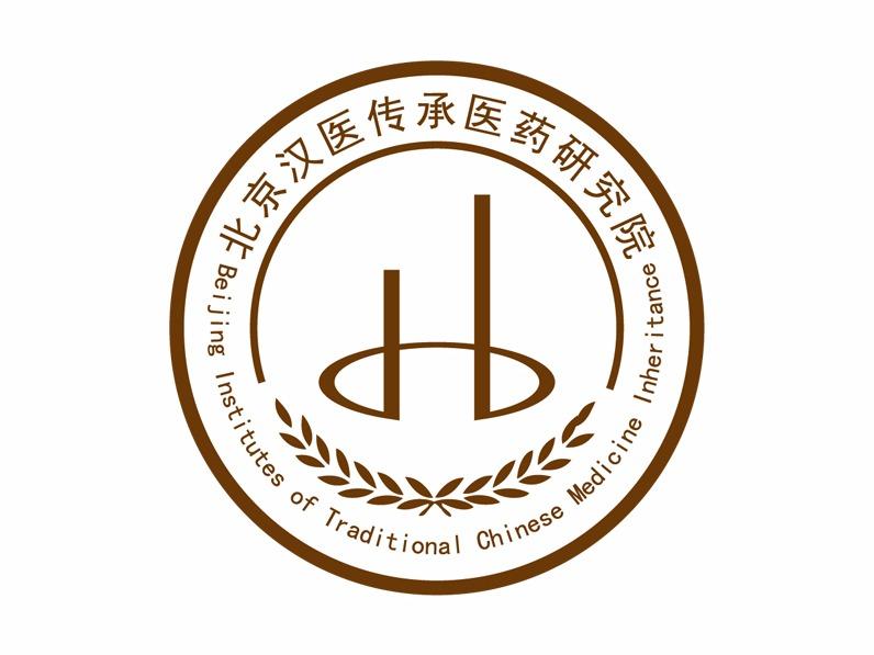 医药研�_诚铭集团北京汉医传承医药研究院2018春节新年海报中医